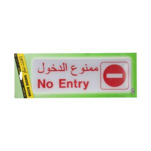 SIGN NO ENTRY 3X9IN RED PLASTIC  HYKO
