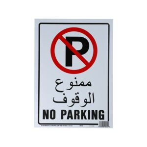 SIGN NO PARKING 10X14IN P.E. PLSTIC HYKO