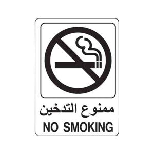 SIGN NO SMOKING 5X7IN BLACK PLSTIC HY-KO