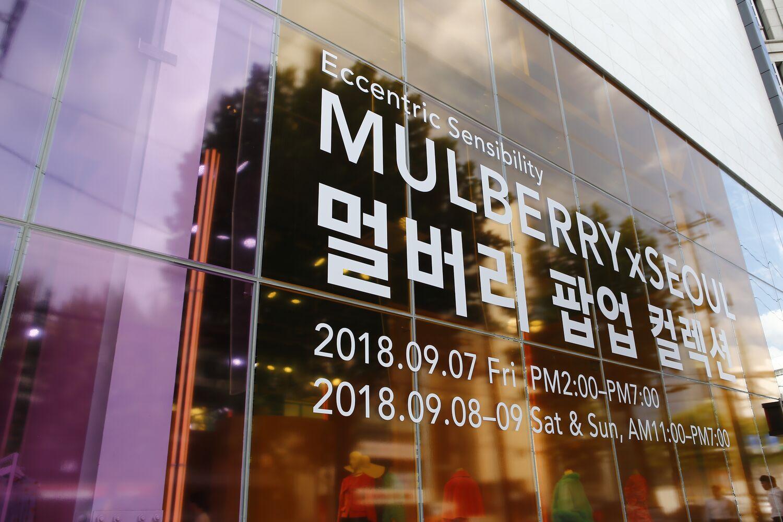 Mulberry W FW/18-19 Show & Pop-up